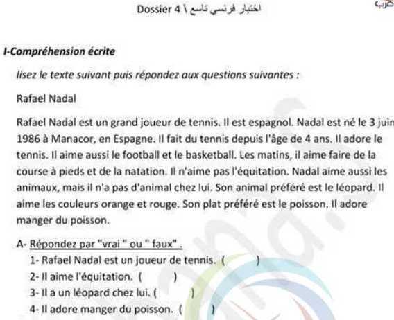 ورقة عمل الدرس الرابع اللغة الفرنسية الصف التاسع