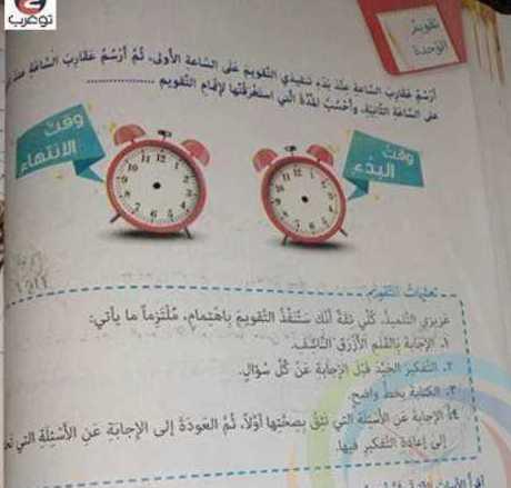 حل تقويم الوحدة الرابعة اللغة العربية الصف السادس