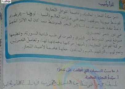 حل درس سوريا قلب العالم اجتماعية الصف الخامس