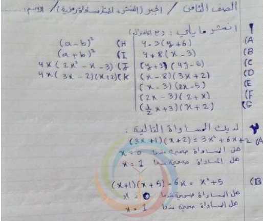 ورقة عمل رياضيات جبر الصف الثامن