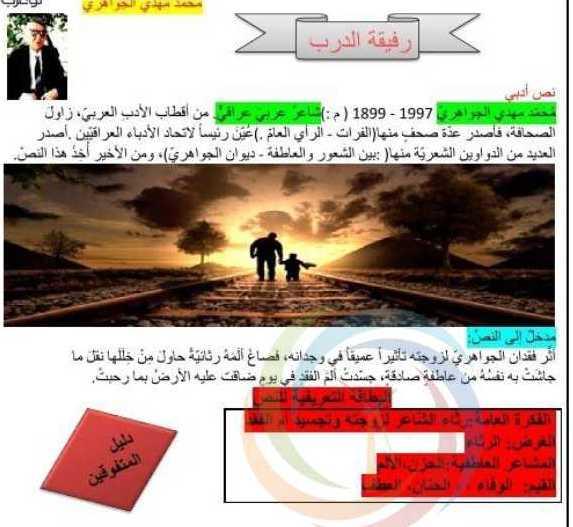 قَصِيدَة ( رفيقة الدرب ) اللغة العربية الصف التاسع