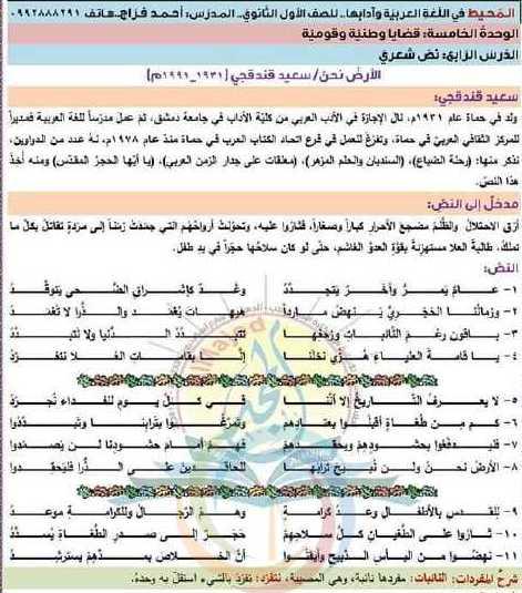 قصيدة الأرضُ نحن اللغة العربية الصف العاشر