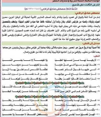 شرح وحل قصيدة اللغة الأم اللغة العربية الصف الحادي عشر أدبي