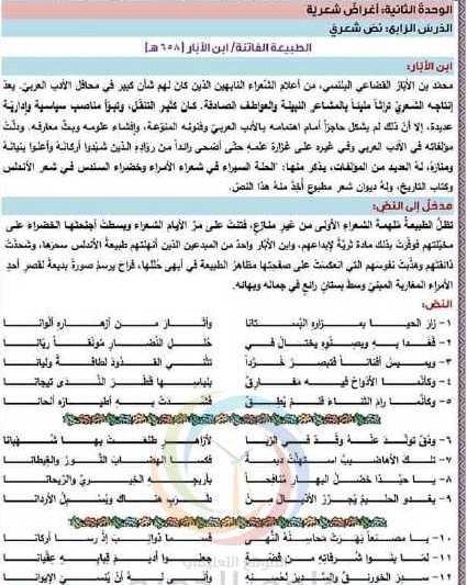 شرح وحل قصيدة الطبيعة الفاتنة اللغة العربية الصف الحادي عشر أدبي