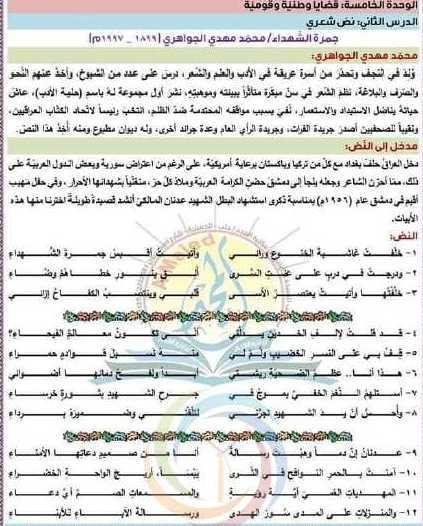 شرح وحل قصيدة  جمرة الشهداء اللغة العربية الصف الحادي عشر أدبي
