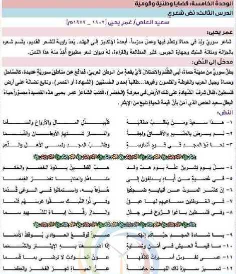 شرح وحل قصيدة سعيد العاص اللغة العربية الصف الحادي عشر أدبي