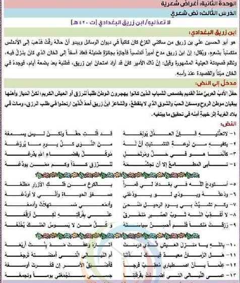 شرح وحل قصيدة لا تعذليه اللغة العربية الصف الحادي عشر أدبي
