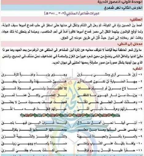 شرح وحل قصيدة عبرات شاعر اللغة العربية الصف الحادي عشر أدبي