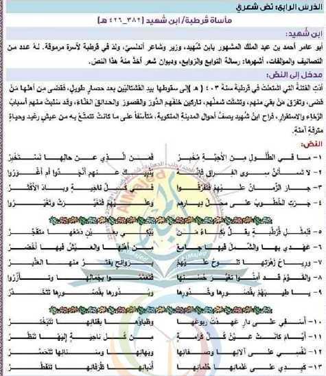 شرح وحل قصيدة مأساة قرطبة اللغة العربية الصف الحادي عشر أدبي
