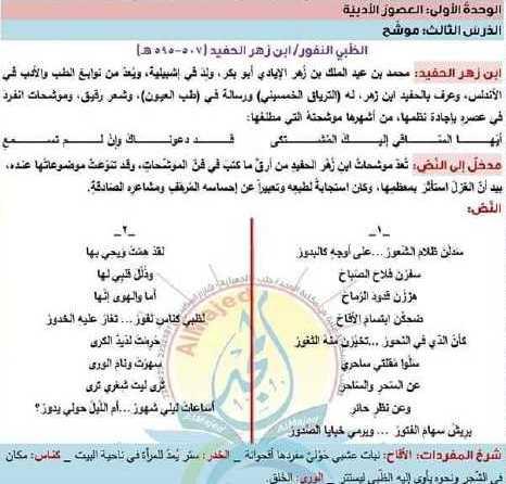 شرح وحل قصيدة الظبي النفور اللغة العربية الصف الحادي عشر أدبي
