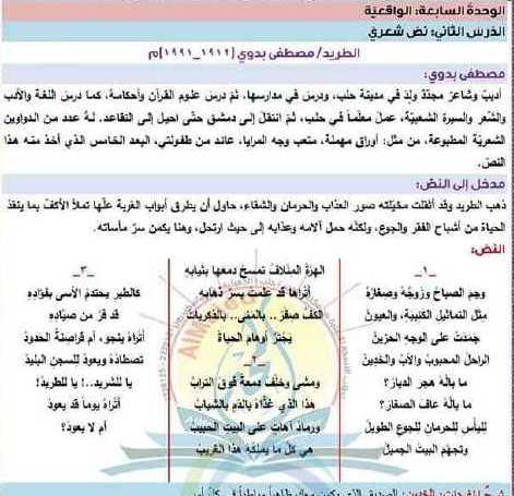 شرح وحل قصيدة الطريد اللغة العربية الصف الحادي عشر أدبي