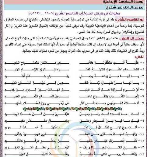 شرح وحل قصيدة صلوات في هيكل الحب اللغة العربية الصف الحادي عشر أدبي