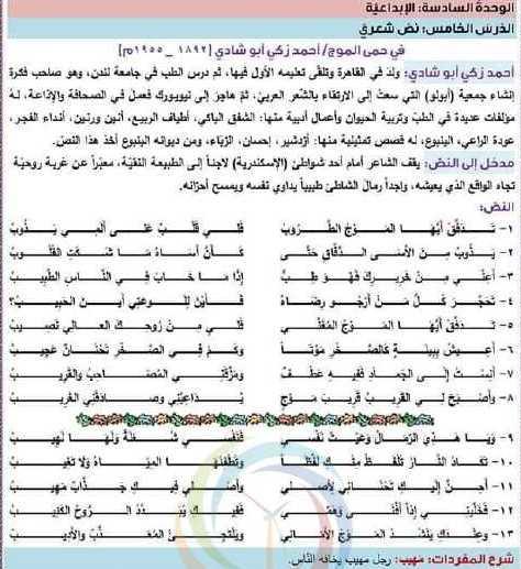 شرح وحل قصيدة في حمى الموج اللغة العربية الصف الحادي عشر أدبي