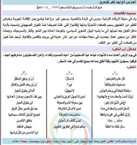 شرح وحل قصيدة مع الشهداء اللغة العربية الصف الحادي عشر أدبي