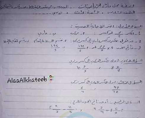 أوراق عمل رياضيات الصف السادس