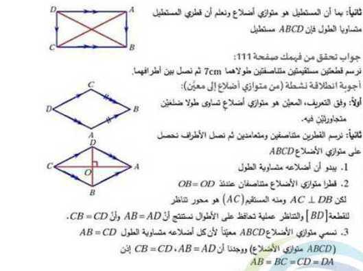 حل وحدة متوازي الاضلاع حالات خاصة رياضيات الصف السابع