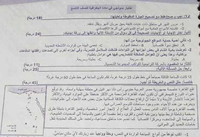 نماذج جغرافيا تاسع سوريا - إختبار نموذجي محلول جغرافيا الصف التاسع