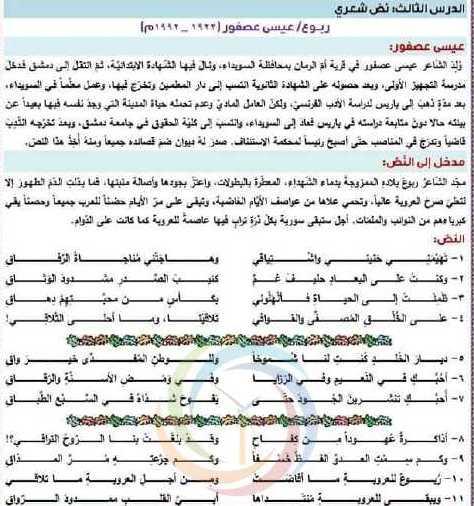 شرح وحل قصيدة ربوع اللغة العربية الصف العاشر