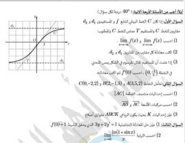 نموذج امتحان مع سلم التصحيح رياضيات بكالوريا علمي