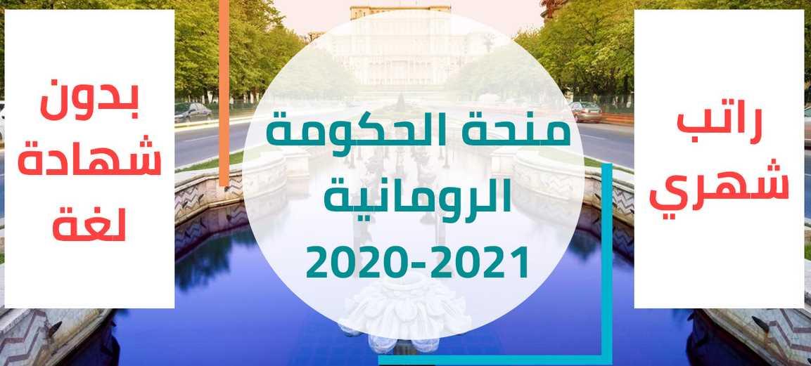 منحة تعليمية من دون شهادة لغة 2020 إلى رومانيا