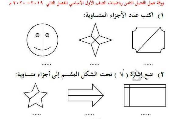 ورقة عمل الوحدة الثامنة رياضيات الصف الأول