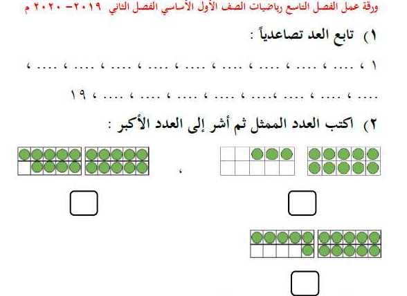 ورقة عمل الوحدة  التاسعة رياضيات الصف الأول