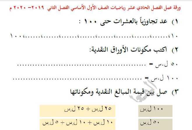 ورقة عمل الوحدة  11 رياضيات الصف الأول