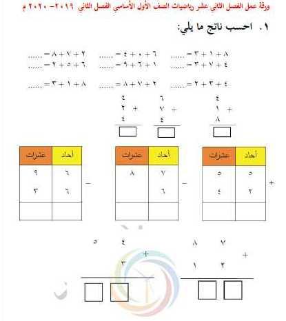 ورقة عمل الوحدة  12 رياضيات الصف الأول