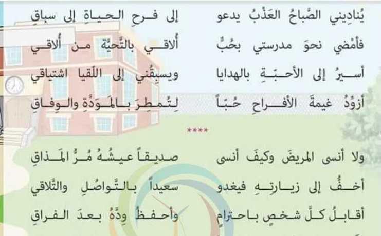 شرح وحل نص يناديني الصباح اللغة العربية الصف السادس