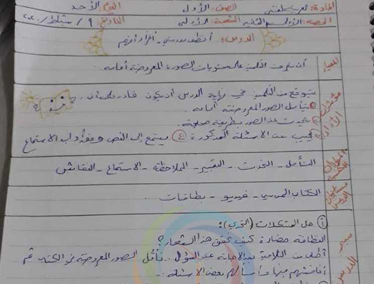 تحضير درس أنظف مدرستي اللغة العربية الصف الاول