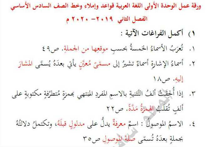 ورقة عمل الوحدة الأولى اللغة العربية قواعد وإملاء وخط الصف السادس