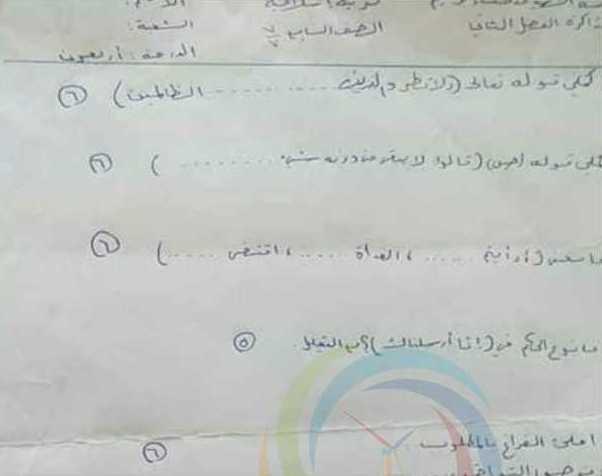 نماذج امتحان مختلف المواد الصف السابع