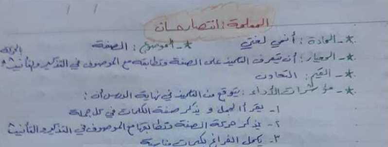 تحضير درس الصفة اللغة العربية الصف الثاني