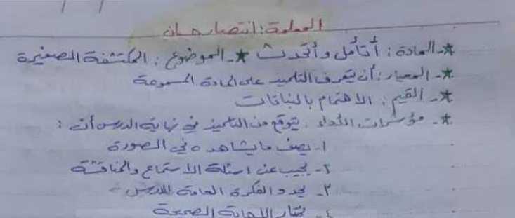 تحضير درس المكتشفة الصغيرة  اللغة العربية الصف الثاني