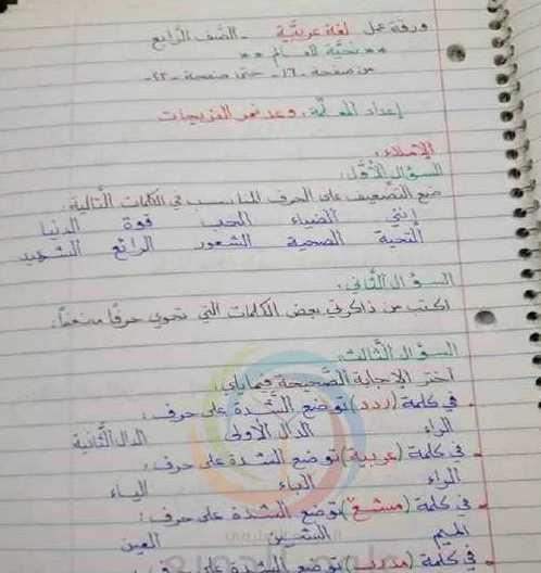 ورقة عمل وحدة المواطنة والانتماء اللغة العربية الصف الرابع