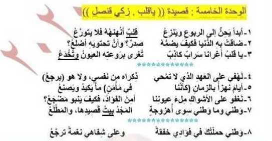 ورقة عمل قصيدة يا قلب اللغة العربية الصف التاسع