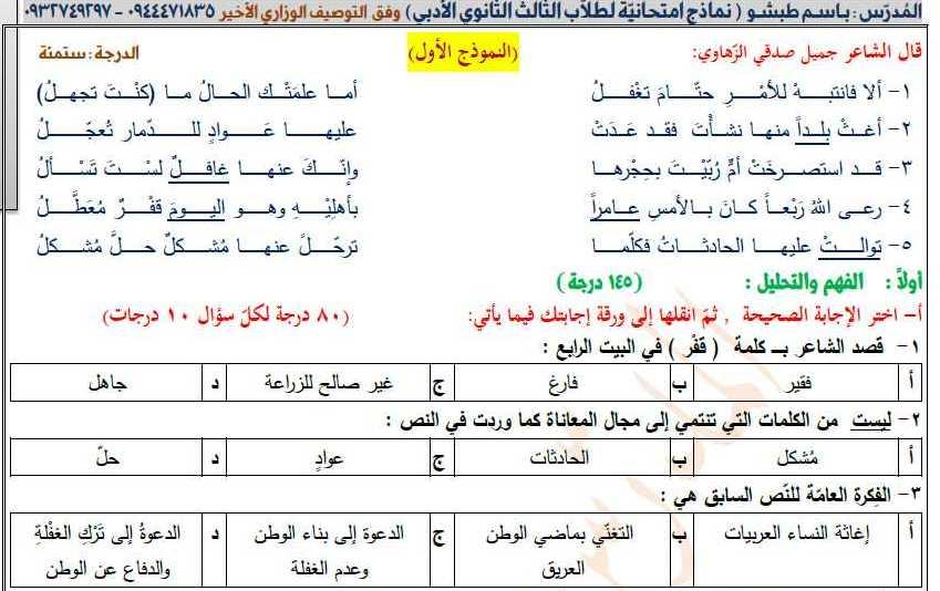 نماذج امتحانية  اللغة العربية البكالوريا الأدبي