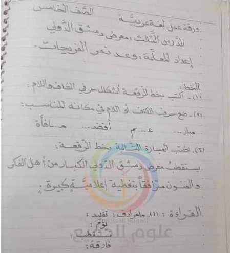 ورقة عمل درس معرض دمشق الدولي اللغة العربية الصف الخامس
