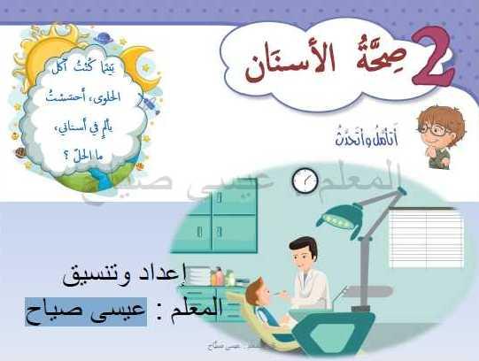 درس القراءة صحة الاسنان الصف الأول