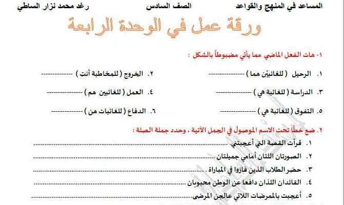 ورقة عمل الوحدة الرابعة اللغة العربية الصف السادس