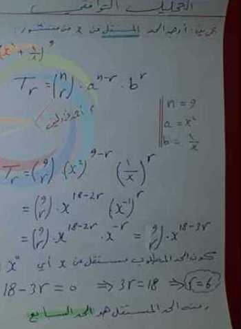 تمارين تحليل توافقي واحتمالات الرياضيات البكالوريا العلمي