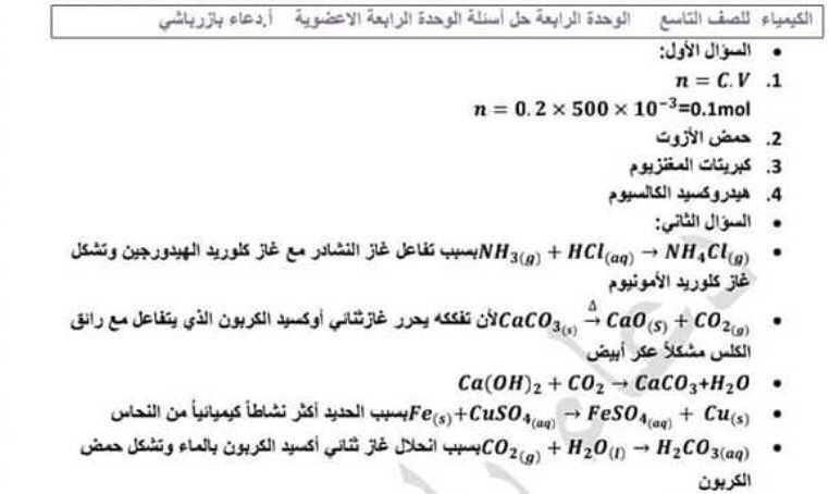 حل أسئلة الوحدة الرابعة الكيمياء الاعضوية  الصف التاسع
