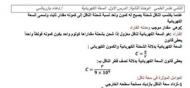 شرح وحل درس السعة الكهربائية فيزياء الصف الحادي عشر