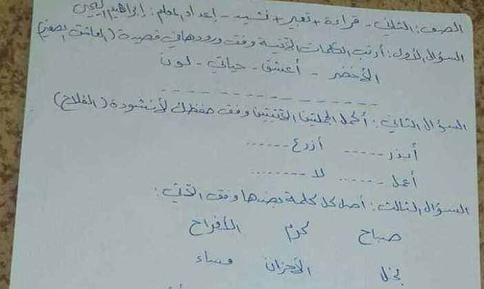 نموذج مذاكرة الفصل الثاني اللغة العربية  الصف الثاني