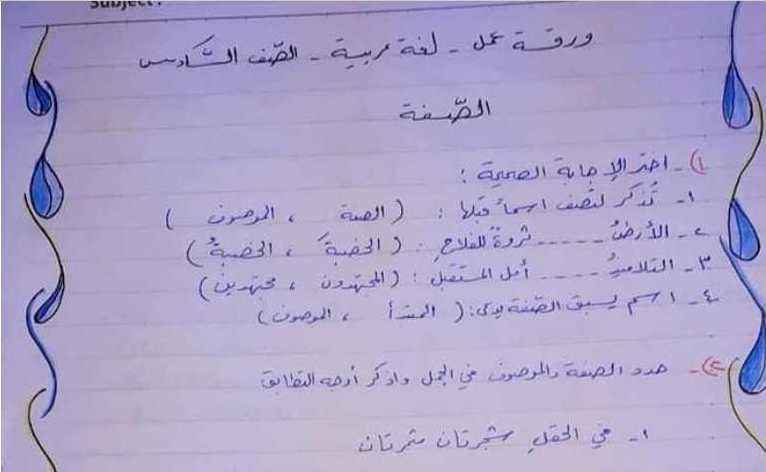 ورقة عمل لدرس الصّفة اللغة العربية الصف السادس