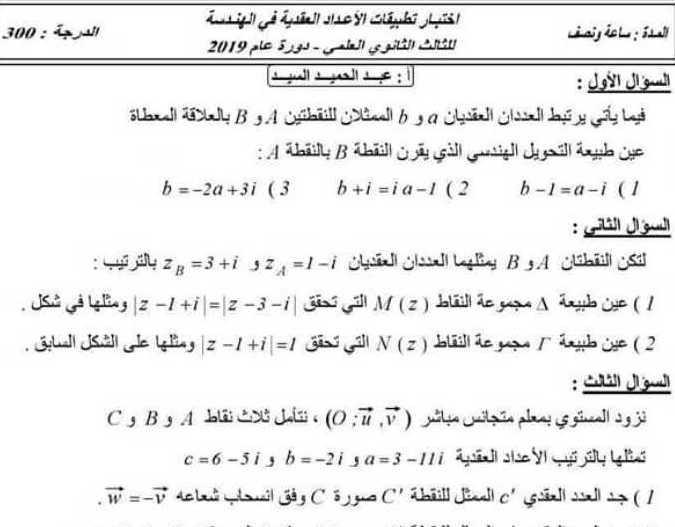 اختبار تطبيقات الأعداد العقدية رياضيات البكلوريا العلمي