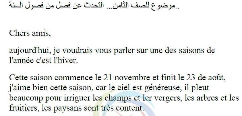 موضوع الفصول اللغة الفرنسية الصف الثامن