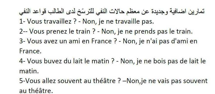 تمارين عن قاعدة النفي اللغة الفرنسية الصف التاسع