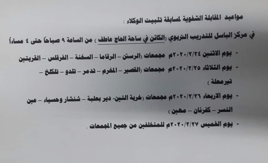 رد: موعد إجراء المقابلات الشفوية وأماكنها لمسابقة الوكلاء بوزارة التربية السورية 2020