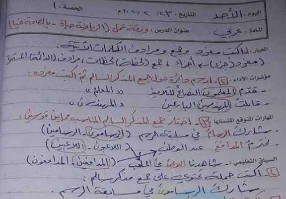 ورقة عمل لدرسيّ الرياضة حياة و بالصحة نحيا اللغة العربية الصف الثالث